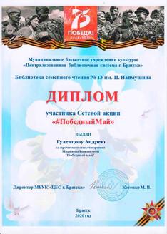 Диплом Сетевой акции Победный май_Гулевц