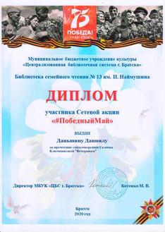 Диплом Сетевой акции Победный май_Даньши