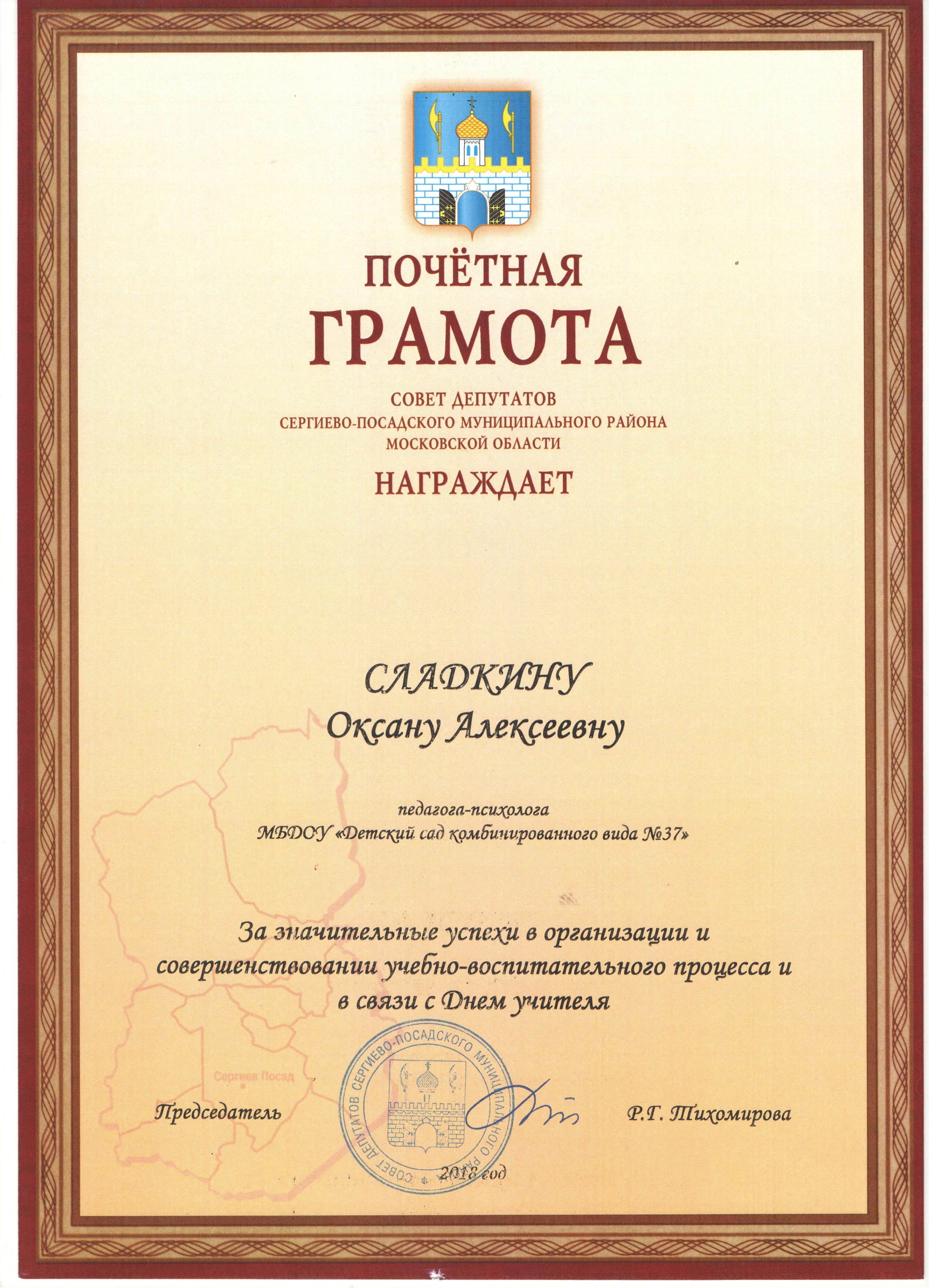 грамота депутатская 2018 001