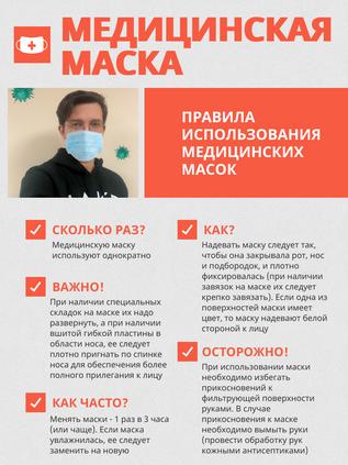 Медицинская маска.png