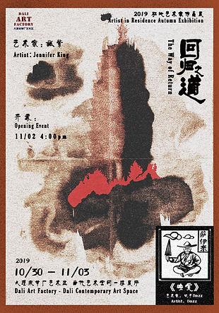 2019.10驻地艺术展RGB.jpg