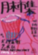 2月海报RGB.jpg