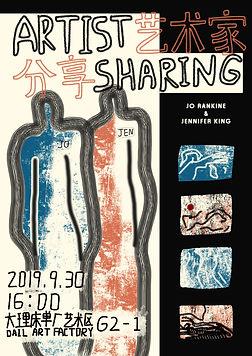 artist sharing.jpg