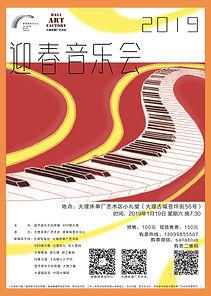 音乐会RGB.jpg