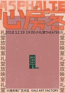 心房客海报rgb.jpg