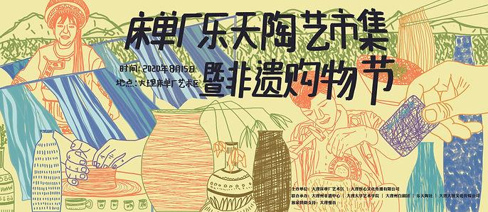 床单厂乐天陶艺市集暨非遗购物节2.jpg