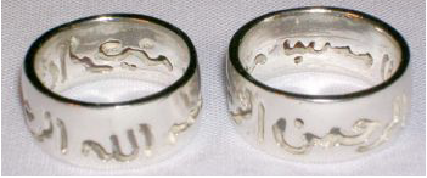 Bismillah Wedding Band Set
