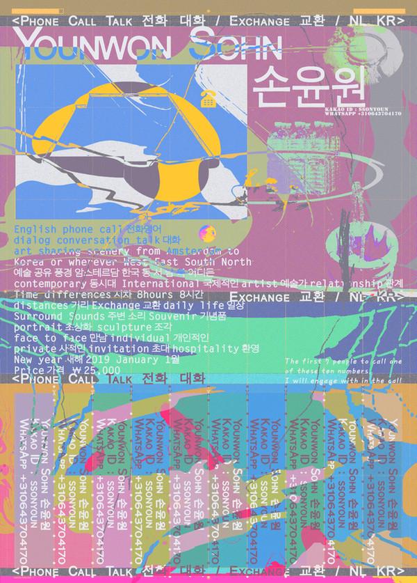 Younwon_Sohn_Kakao_ID_ssonyoun_testprint