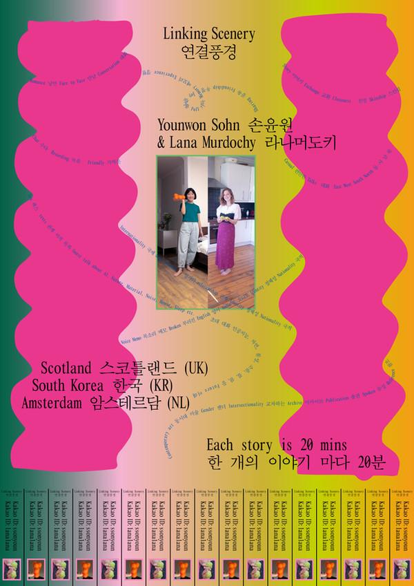 손윤원X라나머도키 연결풍경 카카오버전.jpg