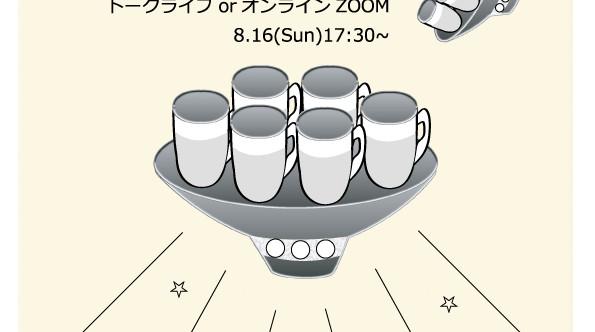 8/16 ゼロ磁場空間で((∞)) UFOイザカヤ☆2020 ゲスト◎宇宙存在シャー+雪下魁里