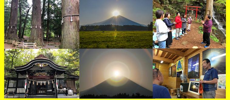 3月19日-20日◎太陽系太さんと春分の日に行く「ダイヤモンドサンライズ富士」ツアー