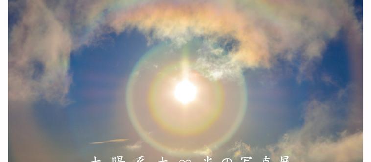 太陽系太∞光の写真展 名古屋〜 神秘の彩り〜