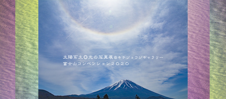 太陽系太◎光の写真展@キチジョウジギャラリー 富士山コンベンション2020