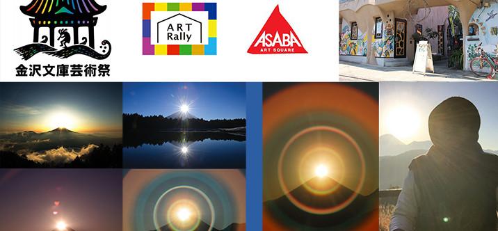 太陽系太◎光の写真展&ふれ愛トークショー@ASABA アートスクエア in 横浜