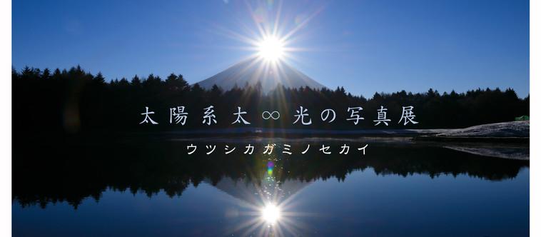 太陽系太 ∞ 光の写真展 〜ウツシカガミノセカイ〜@諏訪/老舗蔵元「真澄」