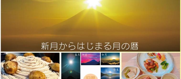 新月からはじまる月の暦おはなし会☆わかち愛カードセッション@下呂市10月7日