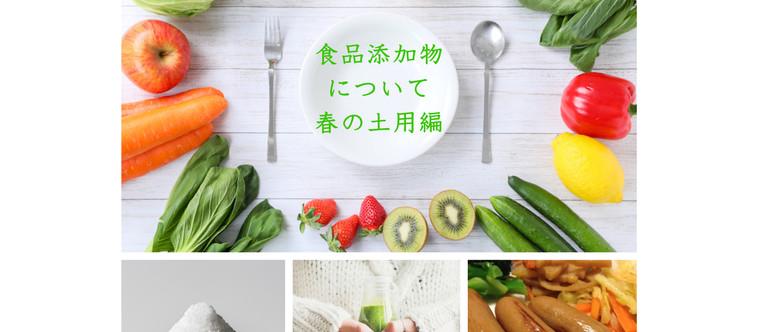 身近な食の選び方を知って免疫をあげよう!・食品添加物〜春の土用編オンライン講座