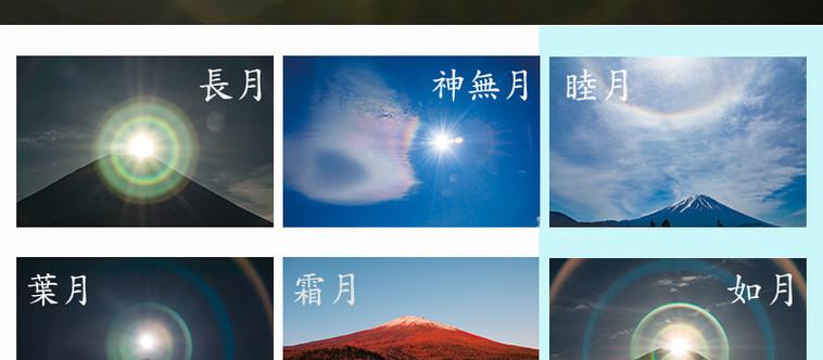 「富士は晴れたり日本晴れカレンダー2019」SALE