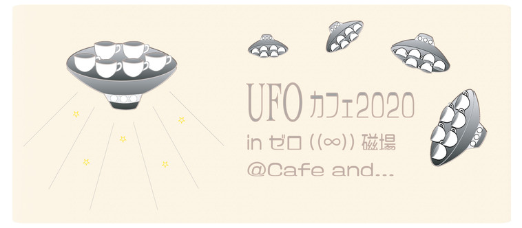 UFOカフェ2020 in ゼロ磁場@大宮Cafe and ...+見逃し配信