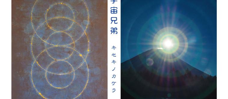 マシマ タケシ × 太陽 系太 コラボ展 ⌘ 宇宙兄弟 キセキノカケラ