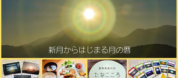月の暦の活用講座@岡谷・穀物菜食のお店たなごころ