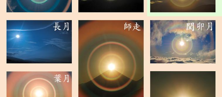「富士は晴れたり日本晴れカレンダー2020」は 本日5月7日◎満月よりSALE期間となります!