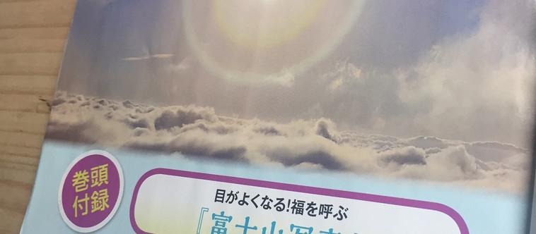 目が良くなる・福を呼ぶ「富士山写真」