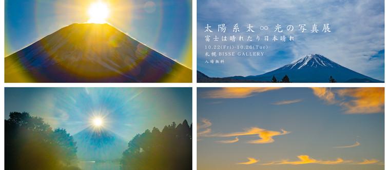 太陽系太◎光の写真展 in 札幌 〜富士は晴れたり日本晴れ〜