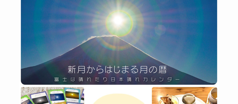 新月からはじまる月の暦◎活用講座@たなこころ/岡谷市+【オンライン】