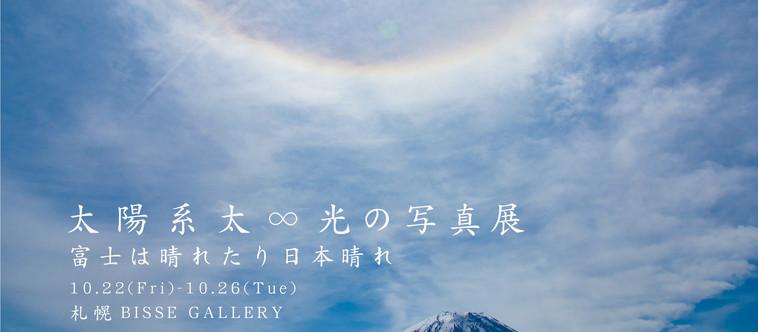 10/22-26太陽系太◎光の写真展 in 札幌 〜富士は晴れたり日本晴れ〜