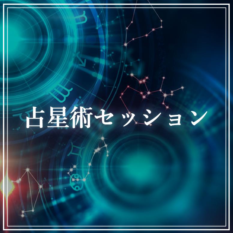 <オンライン通話・60分>占星術セッション