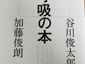 『呼吸の本』谷川俊太郎
