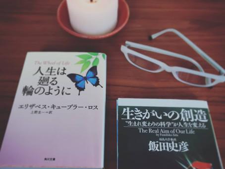 『生きがいの創造』飯田史彦著