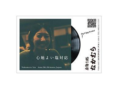 広告賞_なかむらポストカード_210130-01.jpg