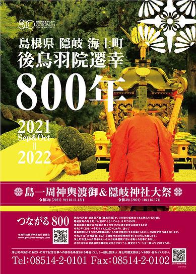 GTB800_イベントA4_210423ol1-01.jpg