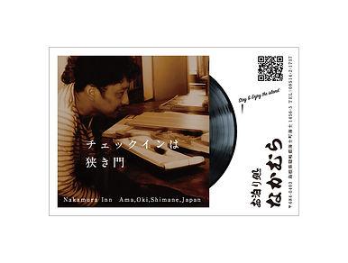 広告賞_なかむらポストカード_210130-03.jpg
