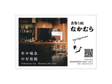 広告賞_なかむらポストカード_210130-04.jpg