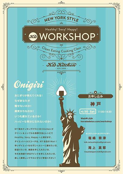 WS_flyer_Onigiri_Kobe1000.jpg