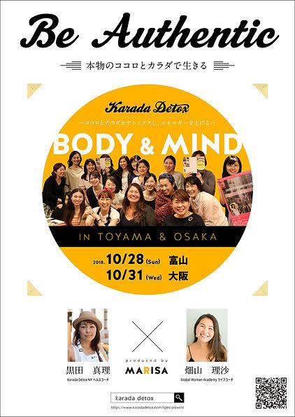 flyer_TOYAMA_OSAKA_201808_2-1000.jpg