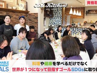 春のKD Kitchen x SDGs 資格講座決定!