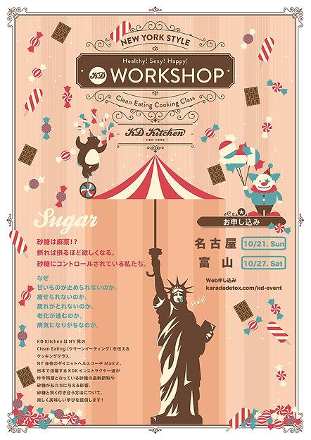 WS_flyer_Sugar_All-1000.jpg