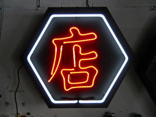 #160 - Chinese Store