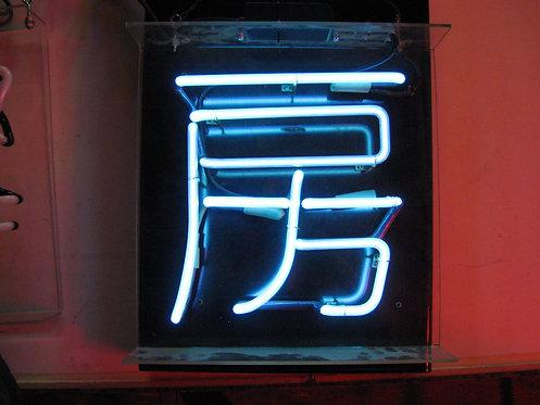 #10 - Chinese Pharmacy