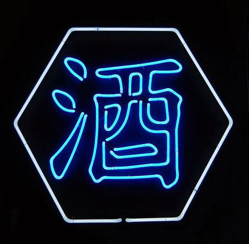 #161 - Chinese Liquor