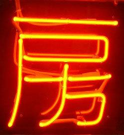 #14 - Chinese Pharmacy