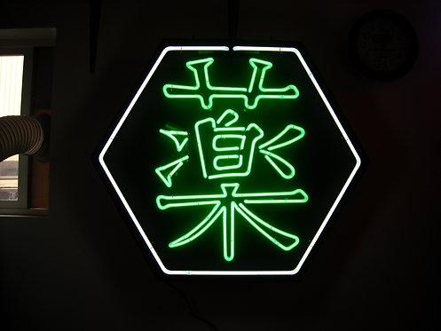 #122 - Chinese Medicine