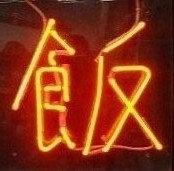 #15 - Chinese Rice