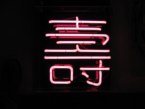#8 - Chinese Long Life