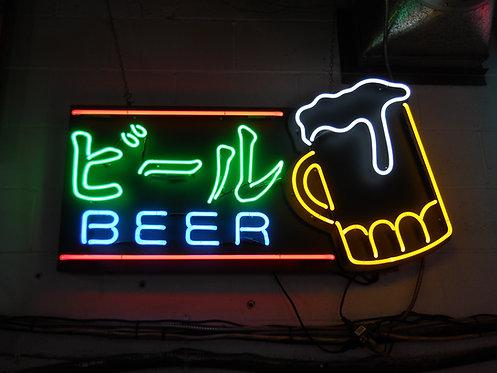 #169 - Japanese Beer W/ Mug