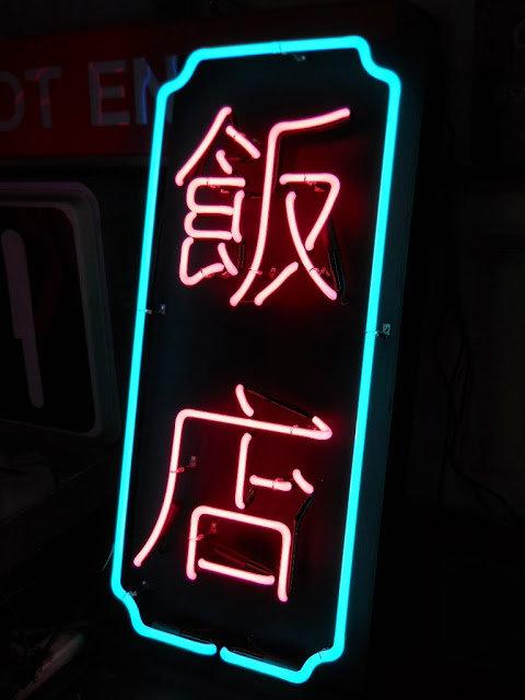 #151 - Chinese Restaurant